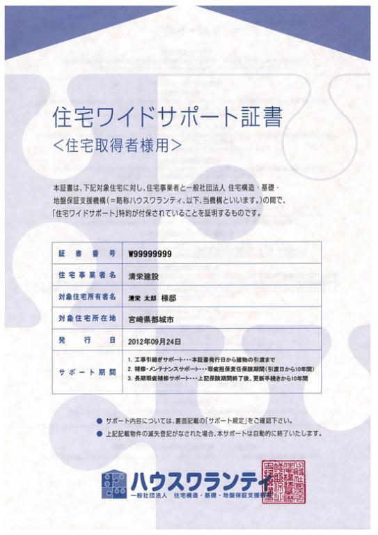 住宅ワイドサポート証書